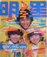 明星・表紙・沖田浩之、松田聖子、伊藤つかさ(アイドル雑誌)