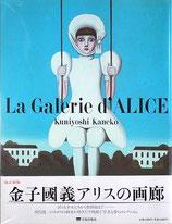 金子國義・アリスの画廊(改訂新版/美術書)
