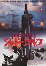 地獄の必殺人・シャドー・ウルフ(アメリカ映画/プレスシート)