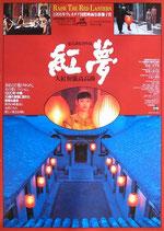 紅夢(洋画ポスター)