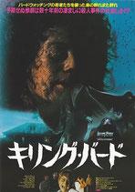 キリング・バード(プレスシート洋画)