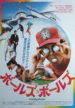 ボールズ・ボールズ(アメリカ映画/プレスシート)