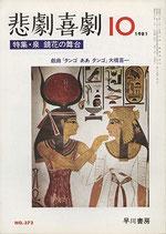 悲劇喜劇・10月号(特集・泉鏡花の舞台)(NO・372/演劇雑誌)