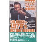 マグナム・アクション映画列伝・活劇帝王70's(映画書)