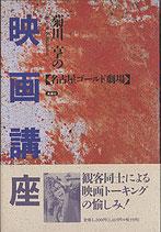 菊川亨の映画講座「名古屋ゴールド劇場」(映画書)
