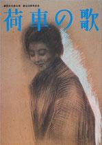 荷車の歌(劇団文化座公演・創立50周年記念プログラム)