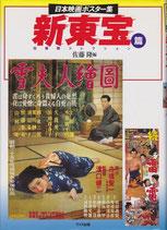 日本映画ポスター集 新東宝篇(映画書)