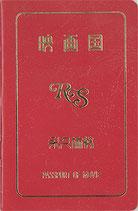 映画国パスポート(永久旅券/ロードショー付録)(映画宣材)