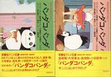パンダコパンダ(全2巻/双葉社アニメ文庫)