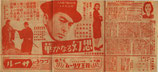 家に三男二女あり/華かなる幻想/ハナ子さん/敵機空襲(チラシ邦画/武蔵野館)