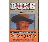ジョン・ウェイン(DUKE)(映画書)