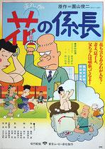 花の係長(アニメポスター)