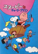 スヌーピーとチャーリー・ブラウン(アニメパンフレット)