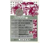 ユニヴァーサル映画70周年記念フェスティバル(映画チラシ/ジャブ70ホール)