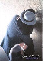 ヘンリー&ジューン 私が愛した男と女(アメリカ映画/パンフレット)