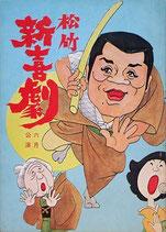 松竹新喜劇(6月公演プログラム/藤山寛美)