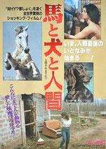 馬と犬と人間(ピンク映画/洋画ポスター)