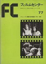 スェーデン映画の史的展望(1910-1969)(FC77)