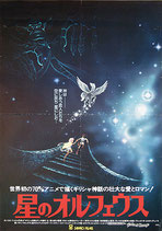 星のオルフェウス(タイトル文字下・アニメポスター)