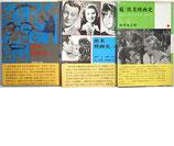 欧米映画史(上下・続編三冊/映画書)(映画書)