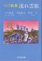 つげ義春「流れ雲旅」(旅紀行・エッセイ・漫画)