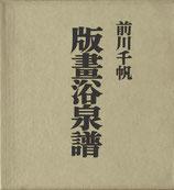 版畫浴泉譜・前川千帆(美術・版画)