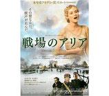 戦場のアリア(チラシ洋画/スガイシネプレックス札幌劇場)