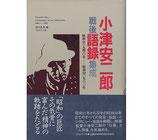 小津安二郎戦後語録集成(昭和21-昭和38年)(映画書)