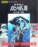 劇場版 機動戦士ガンダムⅢ めぐりあい宇宙・アニメアートブック(アニメ/映画書)