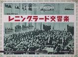 レニングラード交響楽(ソ連映画/プレスシート)