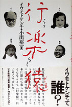 行楽猿(監督・イワモトケンチ/映画書)