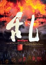 乱(背景城の炎上/ポスター邦画)