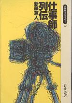 仕事師列伝・同時代ライブラリー90(映画書)