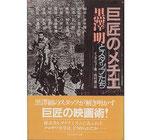 巨匠のメチエ・黒澤明とスタッフたち(インタビュー集/映画書)
