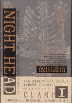 NIGHT HEAD (1)(ナイトヘッド/映画原作/映画書)