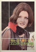 黄金の七人 1+6エロチカ大作戦(イタリア映画/洋画パンフレット)