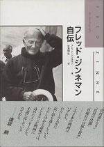 フレッド・ジンネマン自伝(映画書)