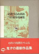 必殺するめ固め/つげ義春漫画集 (漫画)