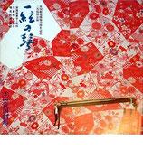 一絃の琴(帝国劇場公演プログラム)