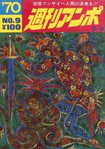 週刊アンポ(9号)(雑誌)