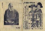 大久保彦左衛門/月形半平太(戦前日活/チラシ邦画/文藝館)