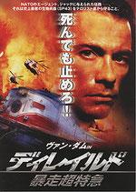 デイレイルド・暴走特急(アメリカ映画/プレスシート)