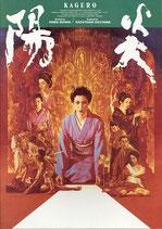 KAGERO 陽炎(邦画パンフレット)