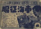 南海征服/爆音/素晴らしき休日(チラシ洋画・邦画/札幌日活館)