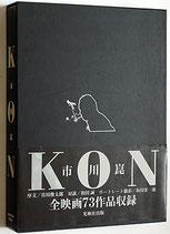 KON・市川崑(映画書)