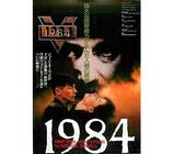 1984(洋画チラシ/シネマロキシ)
