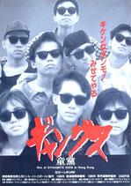 ギャングス(洋画ポスター)