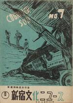 南方飛行(新宿文化ニュース/洋画プログラム)