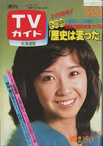 週刊TVガイド・北海道版(958号・TV雑誌)