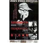 ジョン・フォード・フェスティバル(チラシ洋画/シネマ11)